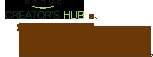 gooya CREATOR'S HUBは、渋谷駅徒歩2分の好立地を活かした、IT業界で活躍する人、情報、情熱のハブとなるクリエイティブスペースです。