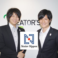 ネクスター株式会社