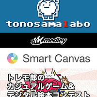 """東京渋谷 """"Smart Canvasで作るカジュアルゲーム"""" 勉強会 (7/30)"""