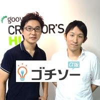 株式会社凸/DECO,Inc.